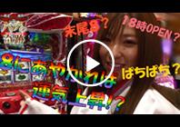 thum_Pachinokiseki_25