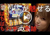 thum_Pachinokiseki_26